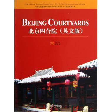 Beijing Courtyards Language English Keep on Lifelong learning as long as you live knowledge is priceless and no border 250 in Books from Office School Supplies