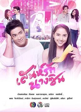 《辛德瑞拉的诡计》2018年泰国剧情,喜剧,爱情电视剧在线观看