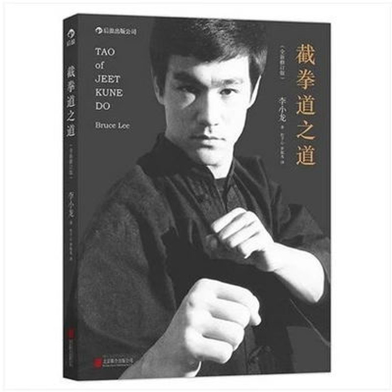 Tao of jeet kung do by bruce lee Chinese kung fu book action books free shipping coloring Books For Adults business chinese book intermediate spoken chinese do bussiness with chinese books