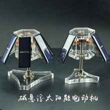 DIY Magnetic Levitation Solar Motor, Creative Suspension Decoration, Scientific Gifts