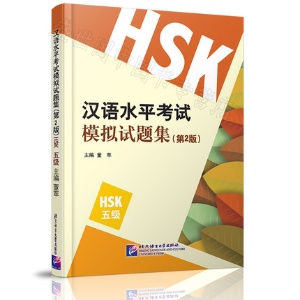 HSK Model Test Set For Chinese Proficiency Examination  ( Level 5) / Chinese Education Book HSK Students Tutorial Book