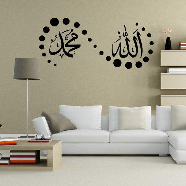 Moderne Musulman Arabe Calligraphie Art Islam Stickers Muraux Allah  Citations Stickers Muraux Pour Canapé Chambre Salon