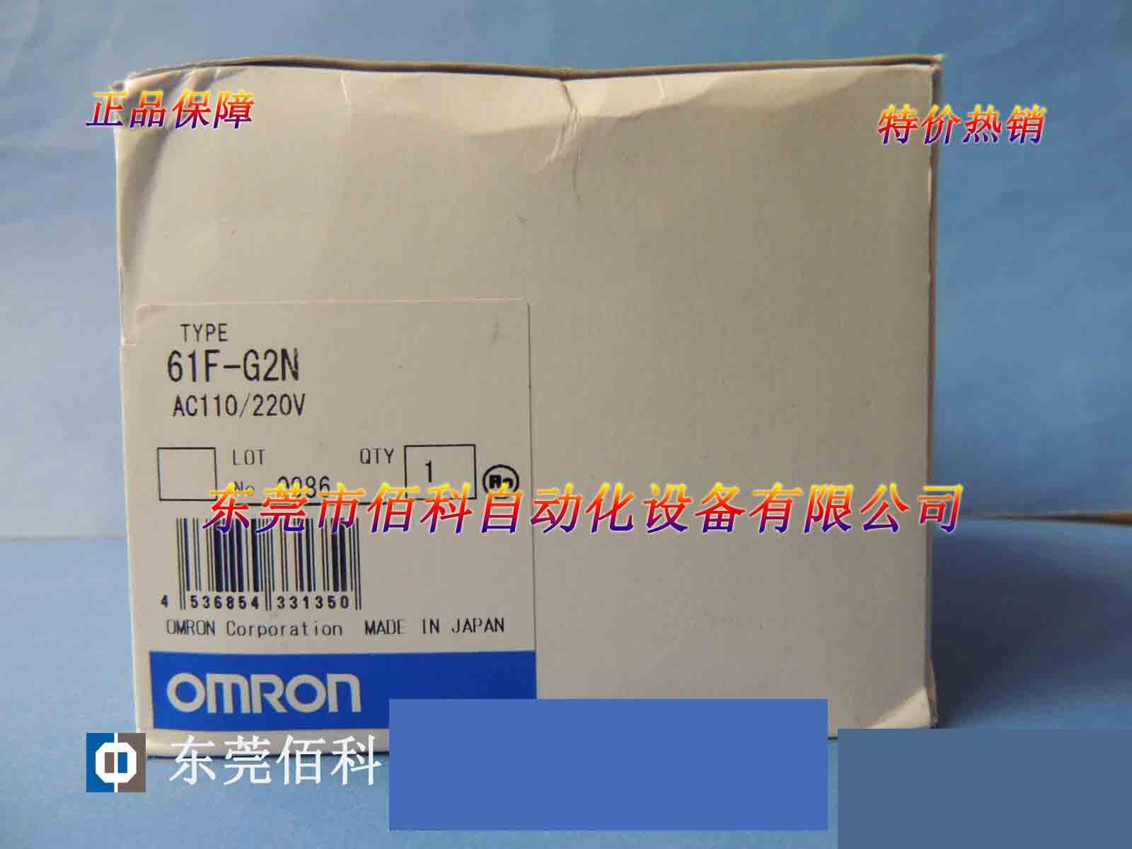 Nouveau commutateur de niveau Omron d'origine 61F-G2N AC110V/220 V