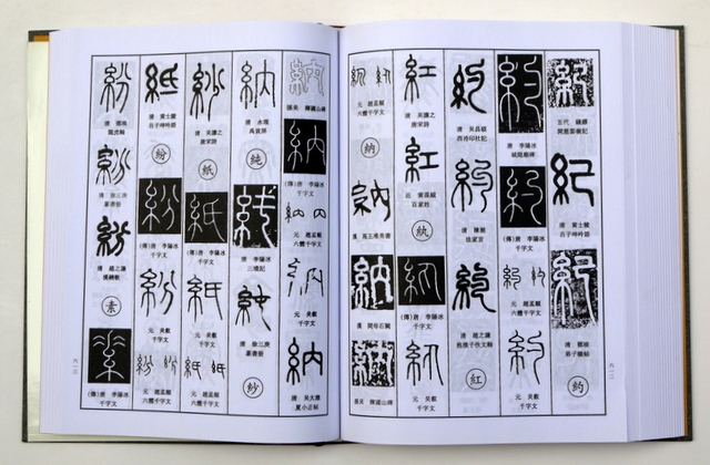 US $129 95 |big calligraphy book Chinese Character Dictionary of zhuanshu  (Seal script) art-in Books from Office & School Supplies on Aliexpress com  |