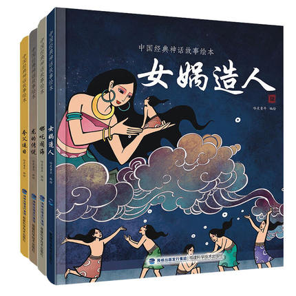 4pcs Chinese Classic Mythology Picture Book Nu Wa Made Man Prince Nezha's Triumph Against Dragon King Legend Of Dragon In Pursui