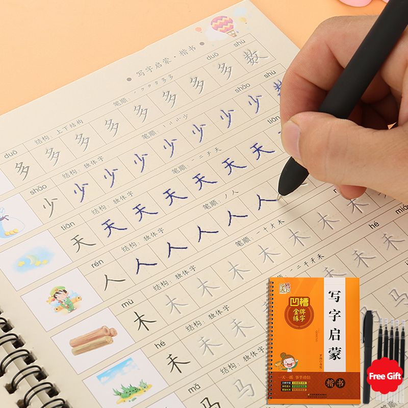 Chinese For Kids Reusable Groove Calligraphy Practice Copybook Erasable Pen Pinyin Illustration Picture Chinese Characters Hanzi