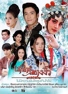 《戏中奇缘》2018年泰国剧情,爱情,戏曲电视剧在线观看