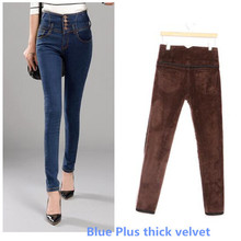 2017 New Jeans Winter Plus Thick Velvet Female Jeans High Waist Elasticity Feet Jeans For Women Trousers Slim Thin Button Fly