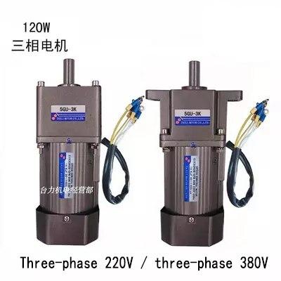 120W three phase 220V three phase 380V AC gear speed regulating motor