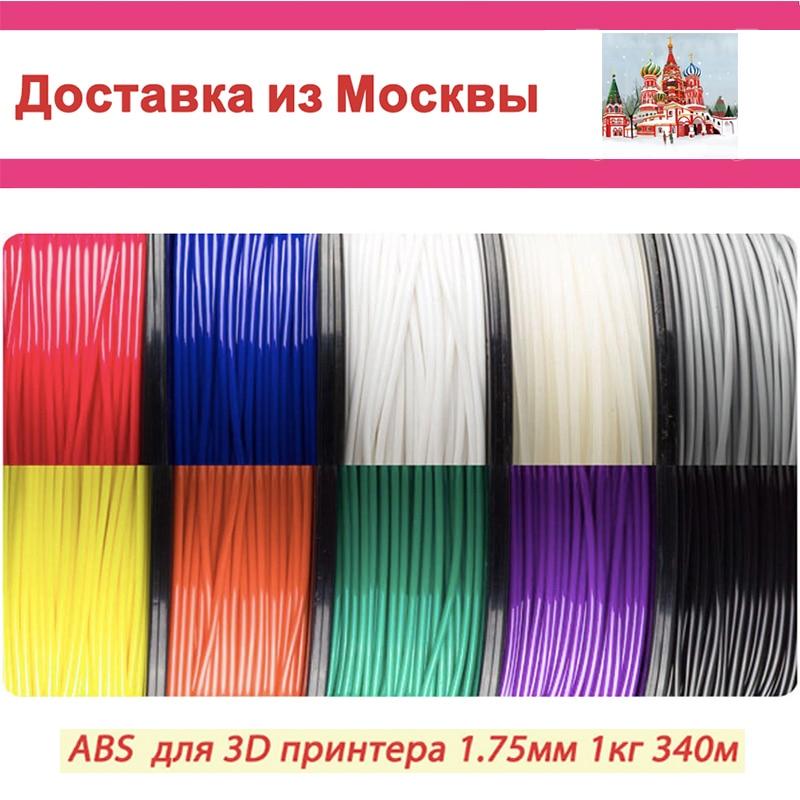 ¡ABS! Original Yousu 3d de filamento plástico para 3d impresora y 3d pluma/muchos colores 1 kg 340 m/ABS/ envío Expreso de Moscú