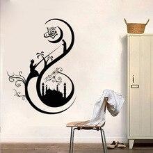 islamic calligraphy home decor Moslem decal muslim wall sticker art Allah design A9-031
