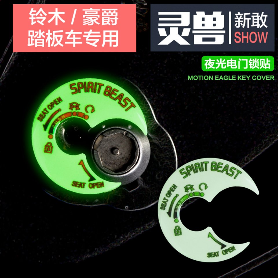 Waterproof personality Scooter decorative keyhole stickers Motorcycle Creative Keychain Decals for Suzuki Scooter Dedicated