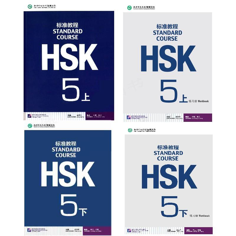 4pcs/set Learning Chinese HSK students textbook :Standard Course HSK with 1 CD (mp3)--Volume 5 chinese standard course hsk 6 volume 1 with cd chinese mandarin hsk standard tutorial students textbook
