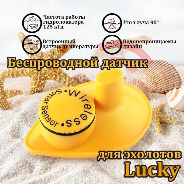 Sensor de sonar sem fio opcional extra para ffw718, ff718li, ff718lic, FF718LIC-W, FF718LI-W, ff518 lucky SNS-718S