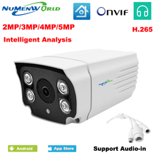 H.265 Intelligent analysis IP camera 2MP/3MP/5MP network CCTV security camera with 4 array LED support audio in waterproof