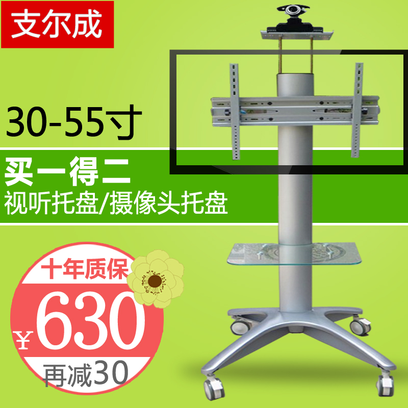 32 - 55 high quality lcd mobile cart tv stand floor tv mount base