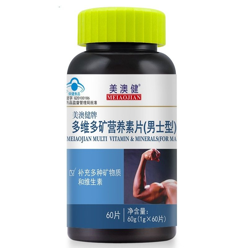 Free Shipping Multi Vitamin & Minerals (for Man) 1 G 60 Pcs