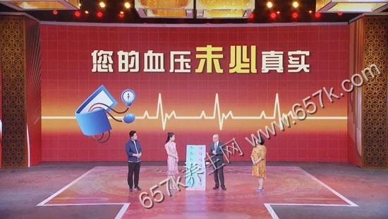 养生堂20190602,陈伟伟,真实血压现原形,高血压测量方法