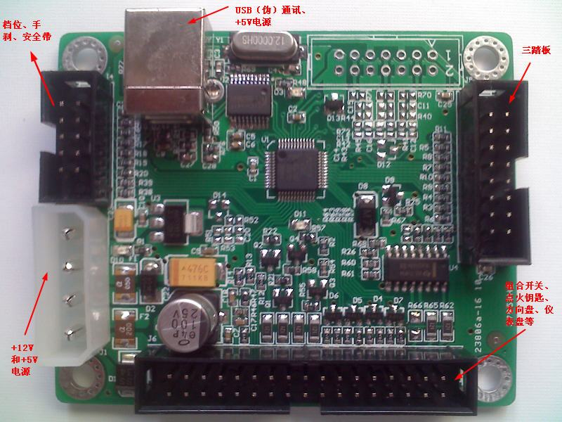 Acquisition card v323 of master board controller and control board of automobile driving simulator