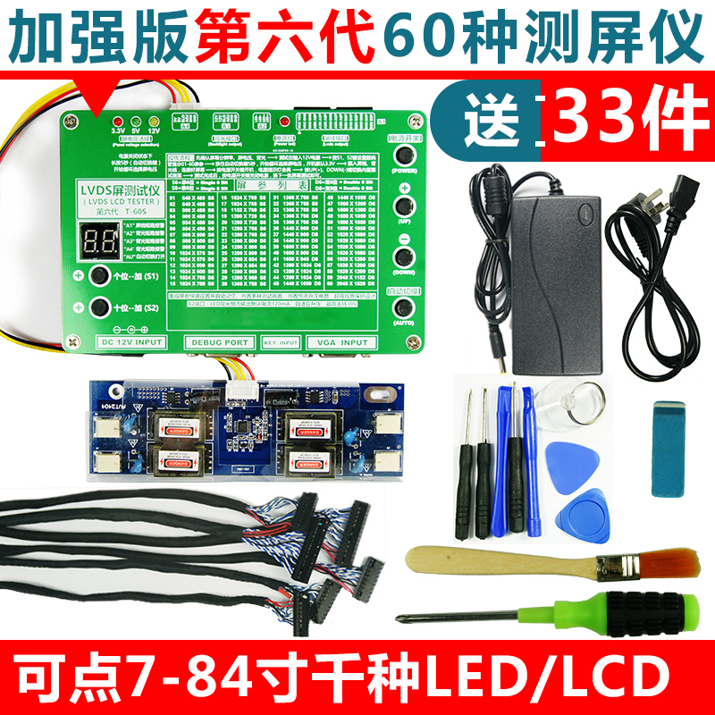 все цены на LCD screen tester, LCD/LED display, high power point screen, screen tool, signal generator онлайн