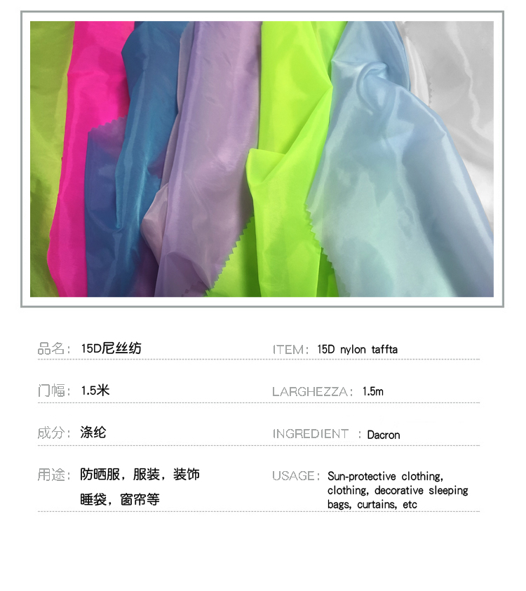 1*1.5m High-grade 15D Ultrathin fabric 380T nylon taffeta fabric jacket for men and women, through water, down-proof handle. 4