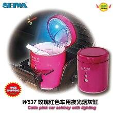 Автомобильные Аксессуары CUITE розовый автомобиль пепельница с СВЕТОДИОДНЫЕ многофункциональное освещение Сигареты цилиндра W537 бесплатной доставкой