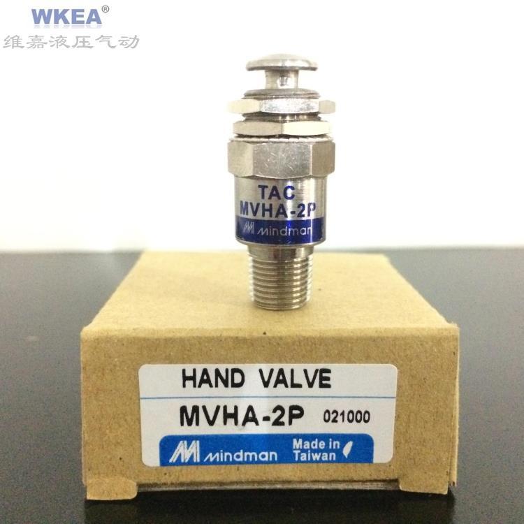 Genuine manual valve MVHA-2V MVHA-3V MVHA-2P MVHA-3PGenuine manual valve MVHA-2V MVHA-3V MVHA-2P MVHA-3P