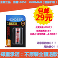 Special offer package Youhao PA flashlight 18650 2600mAh 3.7V rechargeable battery protection board Li-ion Cell