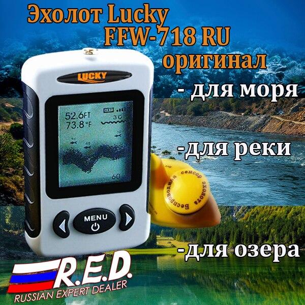 Lucky FFW718 RU Version russe sans fil sondeur de poisson pour la portée de pêche 120 m de profondeur 45 m Original de lucky - 4