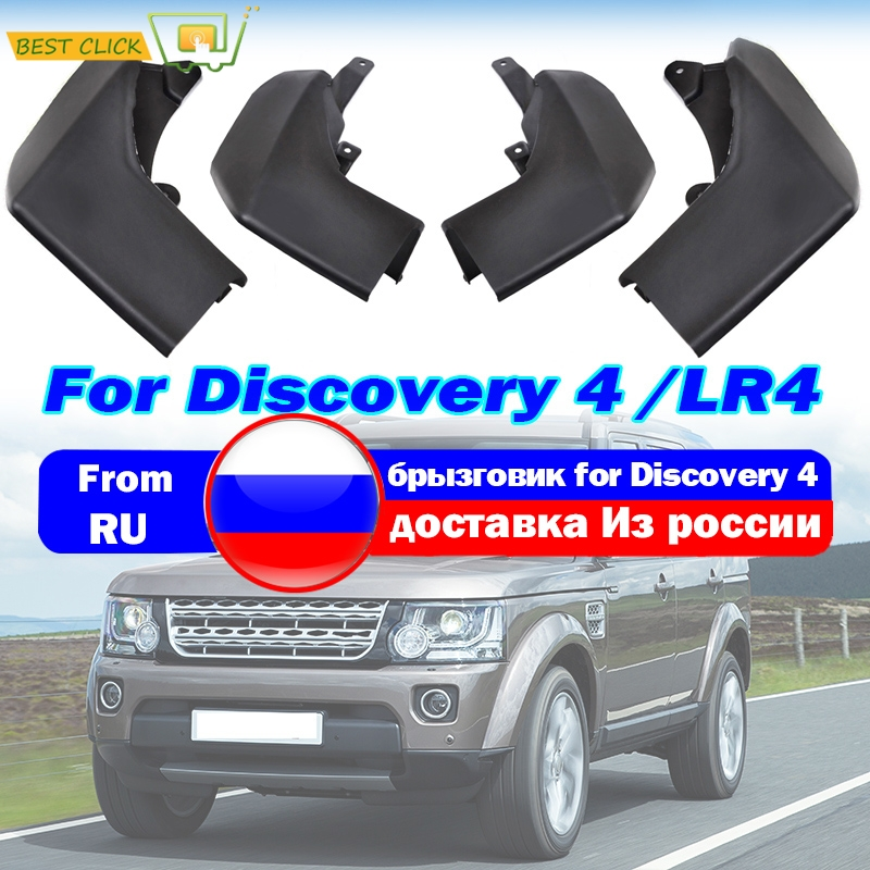 Flaps Discovery Front-Rear-Mud-Flap Guards-Mudguards-Fender Splash for 2009 4-Lr4