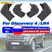 Guardabarros delantero y trasero para Land Rover Discovery 4 LR4, guardabarros, guardabarros, 2009, 2010, 2011, 2012, 2013, 2014, 2015, 2016