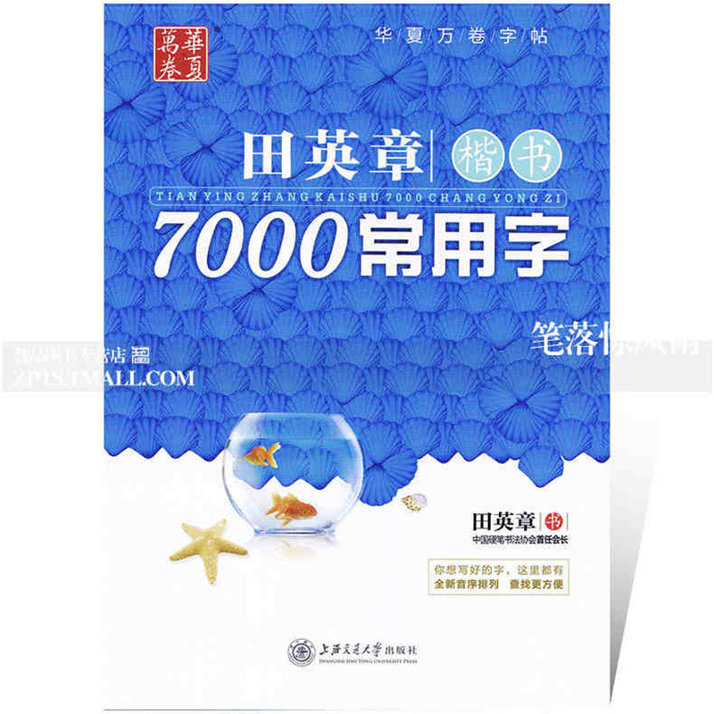 7,000 Common Chinese Characters Copybook For Pen Calligraphy,Regular Script