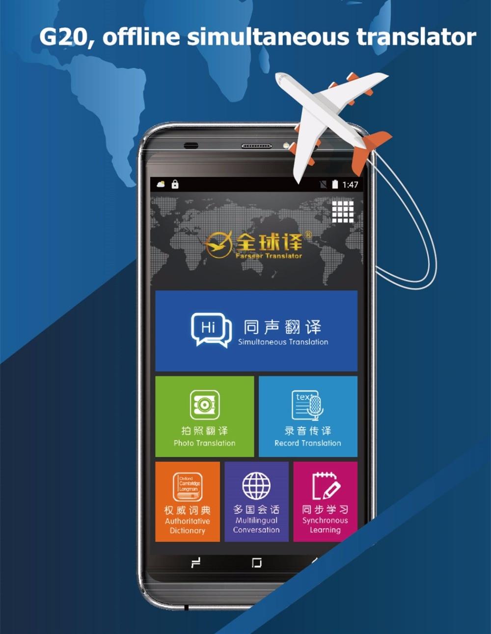 5 off-line G20 двусторонний синхронный переводчик Andioid 6,0 1 г/16 г с камерой bluetooth, Wi-Fi словарь четырехъядерный процессор