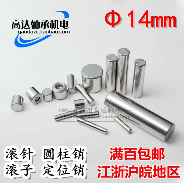 Needle roller pins Positioning pins Bearing steel Diameter 14 * 14 18 20 30 50 75 mm Pin