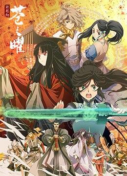 《轩辕剑 苍之曜》2018年台湾,日本动画动漫在线观看