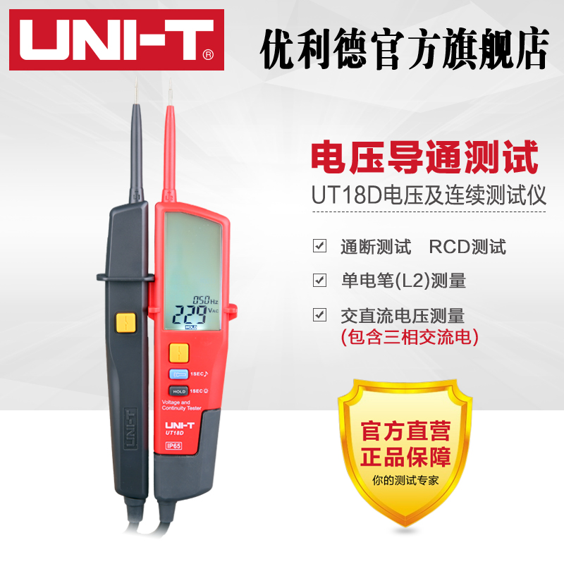UNI-T UT18D Voltage And Continuity Testers Auto Range Voltage Meters Volt Detectors Pen LED/LCD Display Diagnostic-tools  цены