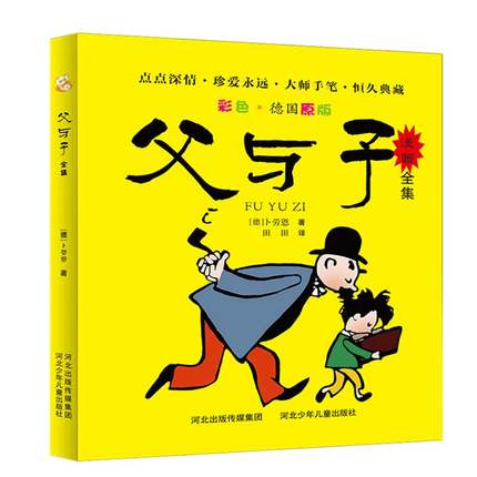 Father and son works, Chinese version, cartoon picture book, classic fairy tale story books, children's comic book. my fabulous pink fairy activity and sticker book