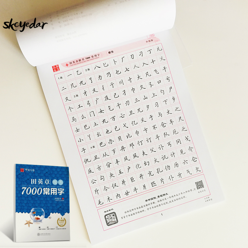 Upgraded Version 7000 Common Chinese Characters Calligraphy Book For Pen By Tian Yingzhang Regular Script Copybook 300 Videos