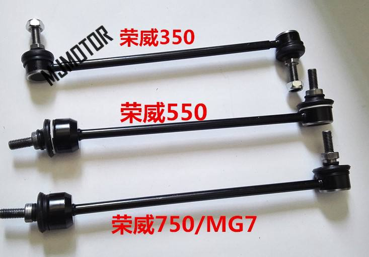 (1pair/set) Front Suspension Shock Absorber Arms Ends Ball Joints Track Bar For Chinese SAIC ROEWE 350 MG3 MG5 Stabilizer Link