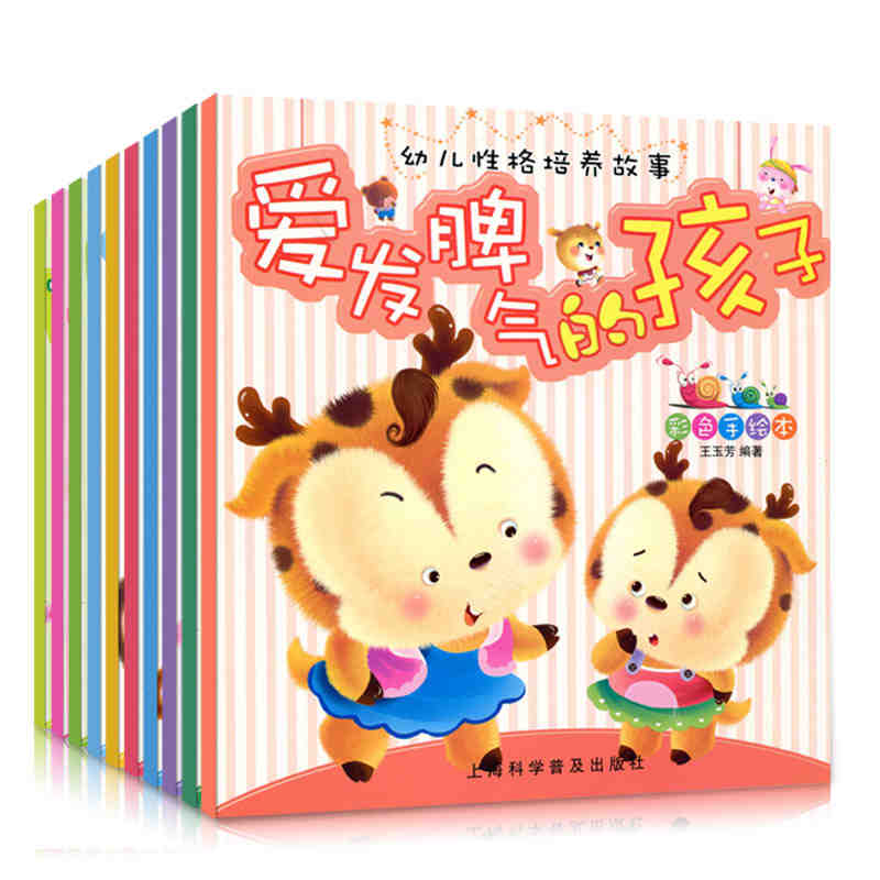 Chinese Short Stories Book For Toddlers Child Character Training Educational Story,set Of 10 Chinese Books