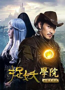 《捉妖学院》2019年中国大陆奇幻,冒险电影在线观看