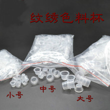 Disposable Small/Middle/Large Ink Pigment Caps 100pcs Plastic Cups Holders Tattoo Tools