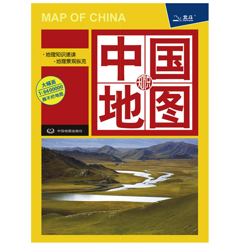 Map Of China (Knowledge Map) Chinese Version 1:6 400 000 Laminated Double-Sided Waterproof Durable Map