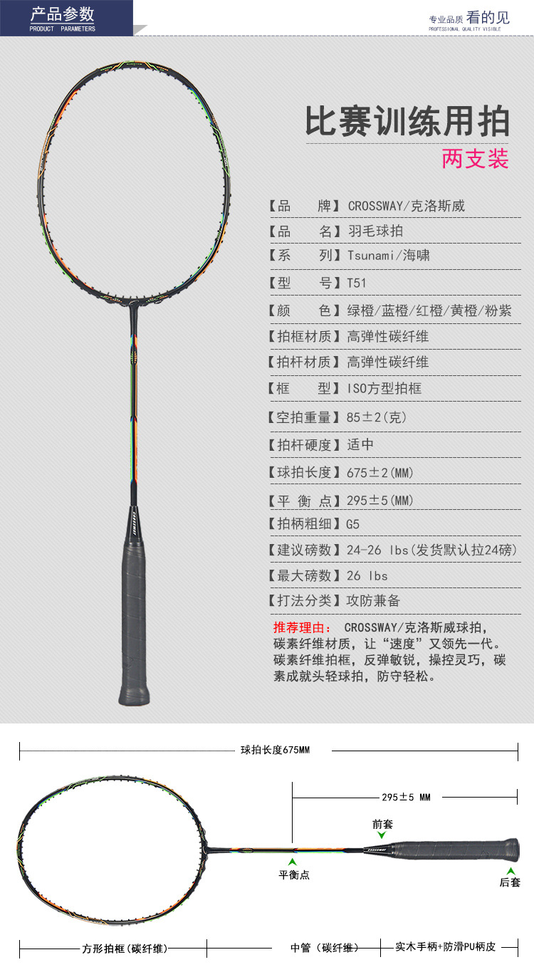 Crossway 2Pcs Competition Level Professional Badminton Rackets Doubles Training Sport Game Badmintonrackets Carbon Lightest 75G 5