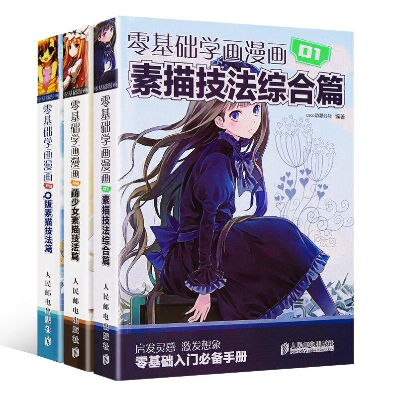 3 pçs bonito quadrinhos para colorir livros para adultos desenhos animados esboço super fácil de aprender o mangá desenho técnicas tutorial livro chinês