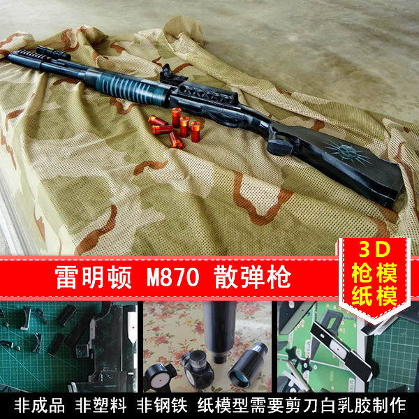 3D Paper Model Gun Remington M870 Shotgun 1:1 Firearms Handmade Puzzle Toy