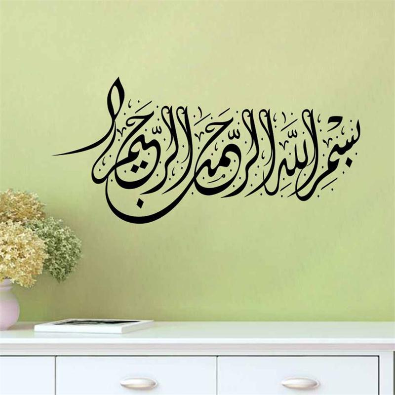 Islamic wall sticker home decor Muslim mural art vinyl decal Allah ...