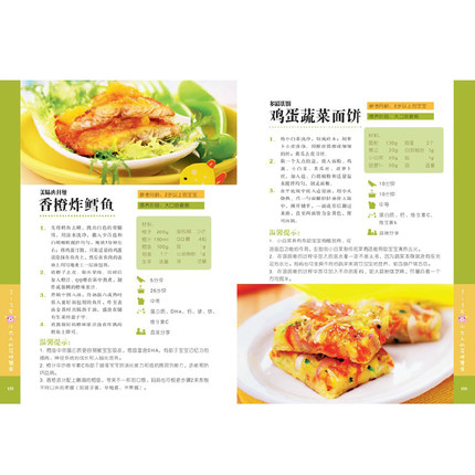Baby food and nutrition recipe fit for age 0 3 in chinese edition baby food and nutrition recipe fit for age 0 3 in chinese edition in books from office school supplies on aliexpress alibaba group forumfinder Gallery