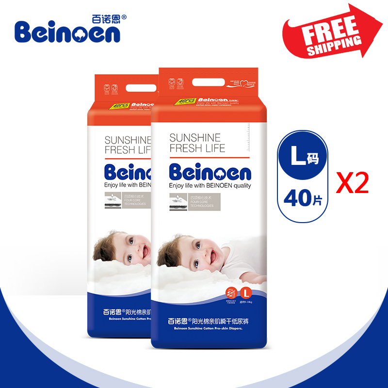 Baby Boys Girls Beinoen Disposable Diapers Size L 40pcs For 9-14KG 2Package 80PiecesBaby Boys Girls Beinoen Disposable Diapers Size L 40pcs For 9-14KG 2Package 80Pieces