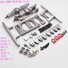 JJRC Q65 D844 C606 RC Car Jeep spare parts upgrade metal front rear axle servo base lifting lugs drive shaft Bumper beam set(China)
